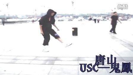 唐山鬼步舞USC鬼鳳第4次自嗨