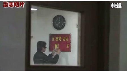 励志短片——中国门(剪辑)