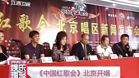 《中国红歌会》北京开唱