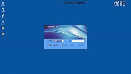 ALeader aoi 新建程序及mark制作操作教程