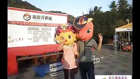 车友会 和新昌旅游百事通晚会