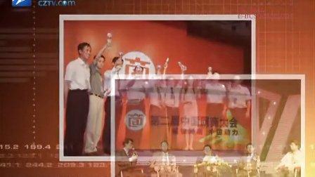 理查德讲述2012网商大会(上)