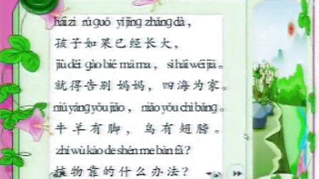 小学二年级语文优质课视频上册《植物妈妈有办法》教科版李秀敏
