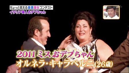 世界まる見え!テレビ特捜部 世界は美男美女が大騒ぎSP - 12.12.03