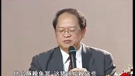 第35讲(上)中孚卦 傅佩荣详解易经64卦
