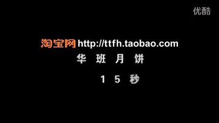 华班月饼 团购 批发 PK 华美 安琪