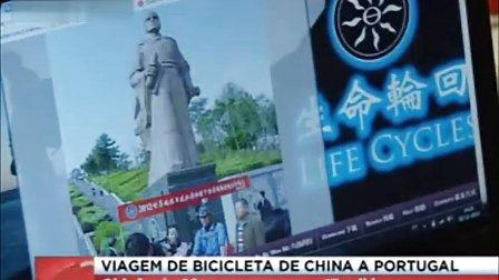 [SIC]2012.12.02_中国骑行者抵达葡萄牙