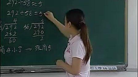 四年级上册《除数是两位数的除法》 潘美仙 [小学数学优质课例]教学实录 课堂实录 示范课