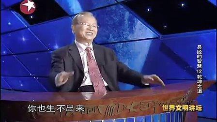优酷网-《易经的智慧》11 乾坤之道(曾仕强)