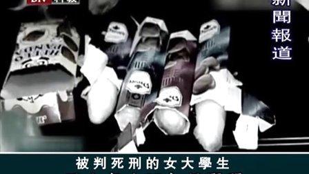 《圣贤教育 改变命运》第一集【女大学生之祸】