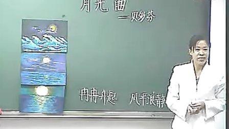 《月光曲》四年级上小学语文常规教学视频校内公开课.