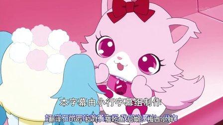 宝石宠物 第五季37【中字超清】