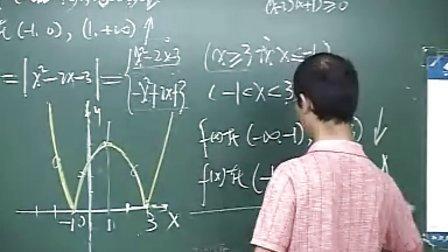 8高一数学第4讲函数性质单调性与周期性第2节