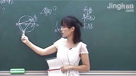 8-2圆的基本性质(下).wmv