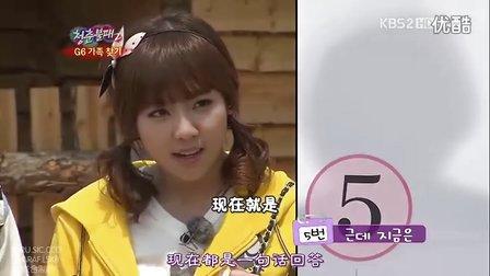 【微清】120519.KBS.青春不败2.(G6)E24.少女时代 kara missA等韩语中字