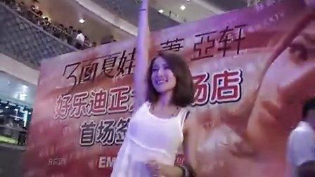 [拍客]ELVA萧亚轩新专辑《三面夏娃》上海签售会独家视频