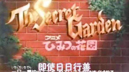 动画《神秘花园》 主题曲 中文字幕