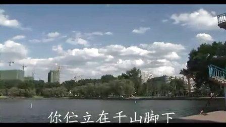 鞍山:我的家乡