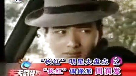 【娱乐新闻】长红明星20年的经典
