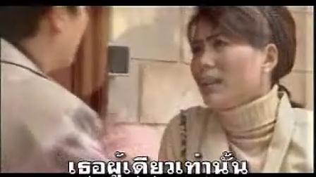 你是我的眼睛Kaew Tah Pee MV2