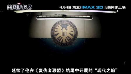 《美国队长2:寒冬战士》IMAX版幕后制作特辑 队长与神盾局的信任危机