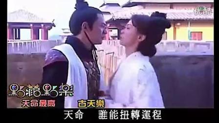 寻秦记2001片头曲:天命最高 古天乐