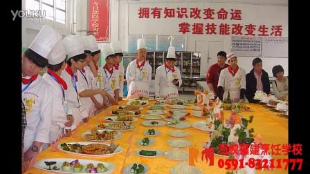 """福建省烹饪职业培训学校 — """"海峡杯""""烹饪技能大赛 精彩花絮"""
