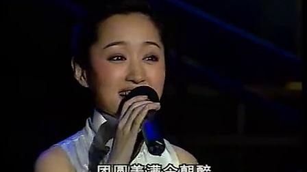 杨钰莹-花好月圆 2002年北京演唱会