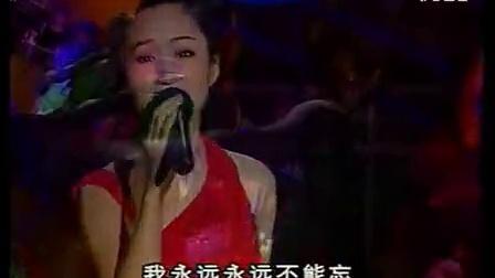 杨钰莹-初恋的地方 2002年北京演唱会