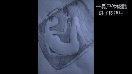 超本格SOLO剧《诡计之屋》漂流中。亚细亚巡演香港站  宣传片 纸电影版