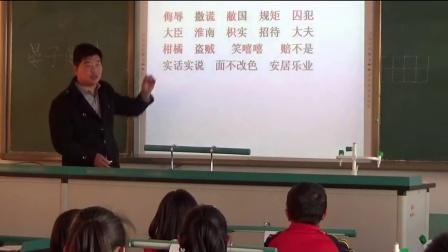 人教版小学五年级语文下册《晏子使楚》泗水县泗张小学王加强