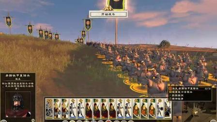 【裁决解说】罗马2全面战争大汉mod第一期 汉军的荣耀