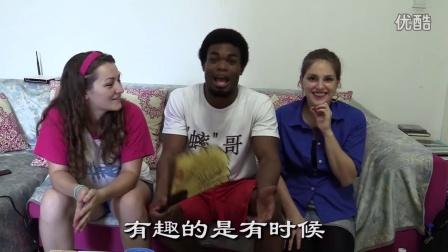 《老外怎么看中国》:美国女孩子觉得中国女孩子太奔放了!
