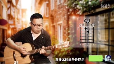 孙燕姿/萧敬腾《我怀念的》吉他弹唱版-大伟吉他