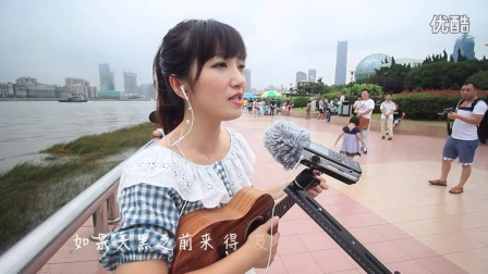 吉他弹唱 南山南(本期搭档:Alisa-茜茜)