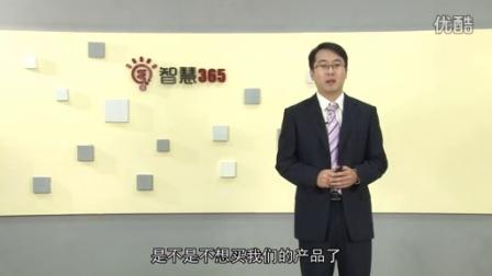 【营销培训师王子璐】客户异议
