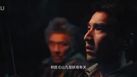 《鬼吹灯之九层妖塔》先行版预告片:小镇迷雾重重异象丛生