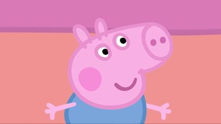 小猪佩奇第一季:装扮游戏