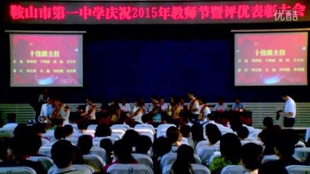 鞍山一中教师节表彰大会 20150909