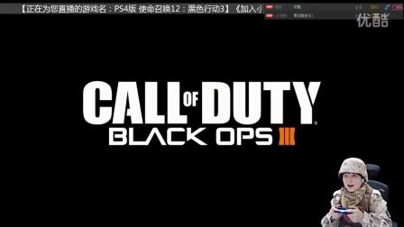 【小宇热游】PS4 使命召唤12:黑色行动3 娱乐解说直播03期(多人联机直播)