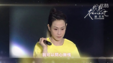 """2016刘若英""""Renext我敢""""世界巡回演唱会5/28台北小巨蛋 宣传视频"""