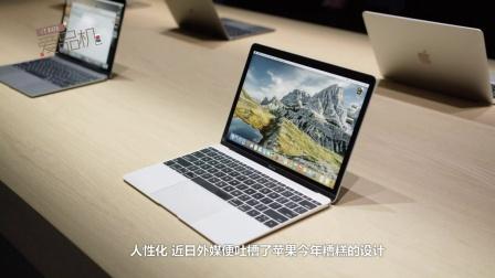「爱品机」苹果15年最糟糕产品设计 新MacBook位居