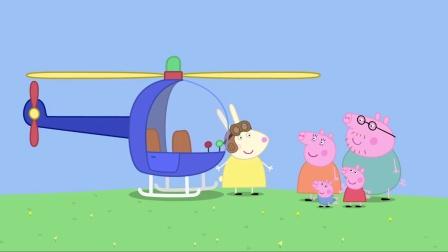 小猪佩奇 第四季:兔小姐的直升机