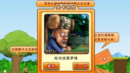 【琳子解说】 熊出没之环球大冒险★休闲小游戏 单机游戏★熊出没之熊大的白日梦(一)