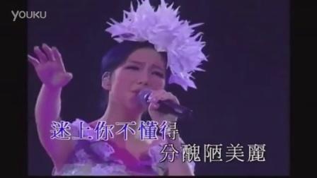 卫兰- 拍错拖 [My First Concert Live Version]