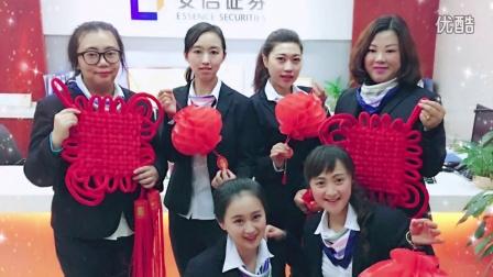 贵州分公司春节祝福