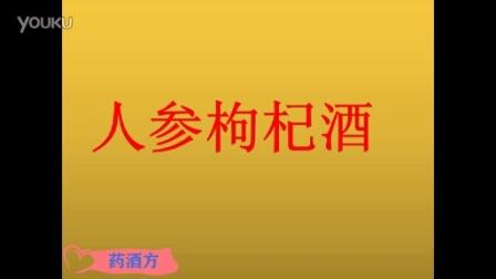 人参枸杞药酒(补益类)药酒方