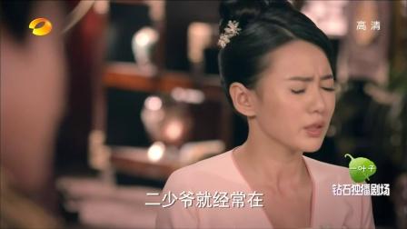 青丘狐传说 第7集