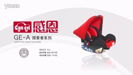 新版感恩婴儿提篮GE-A探索者安全座椅产品系列安装视频