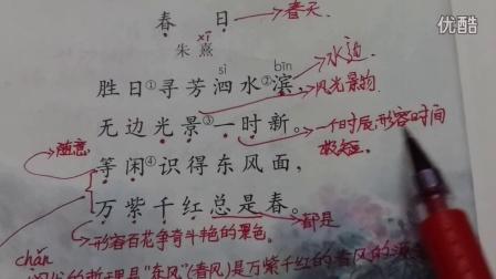 三年级语文下册 培优课堂 2.古诗二首 咏柳 春日 课文易解(3)